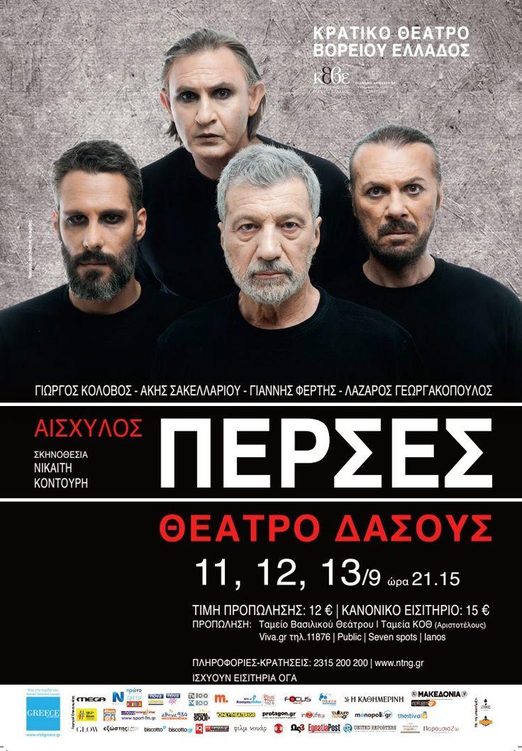 GR4YOU: Οι «Πέρσες» στο Θέατρο Δάσους, ολοκληρώνουν μια εκ...