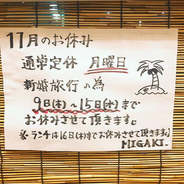11月のお休みです…通常定休月曜日のほか…新婚旅行&結婚式出席の為…9日(水)〜15(木)までお休みさせていただきますm(_ _)m  又、ランチは16日までお休みさせて頂きます。 #MIGAKI.  #磨  #ミガキ  #肉食居酒屋  #肉食  #居酒屋  #酒場  #めし屋  #ご飯屋  #お食事処 #ステーキ #お肉 #肉 #肉テロ  #食テロ  #飯テロ #埼玉県  #埼玉  #熊谷市  #熊谷  #籠原南 #籠原  #籠原駅  #深谷市  #深谷