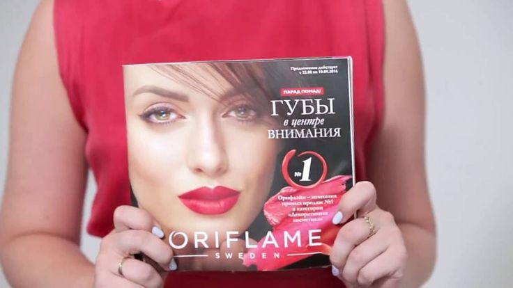 Обзор каталога Oriflame №12⁄2016
