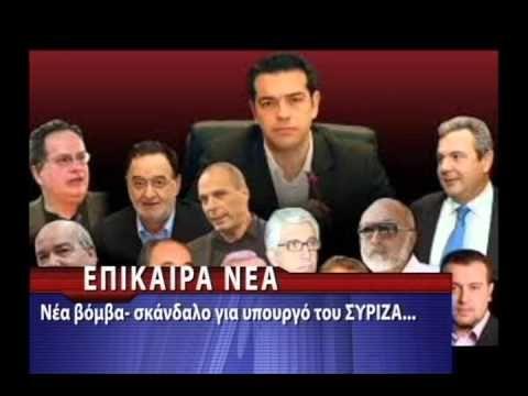 Νέα βόμβα  σκάνδαλο για υπουργό του ΣΥΡΙΖΑ