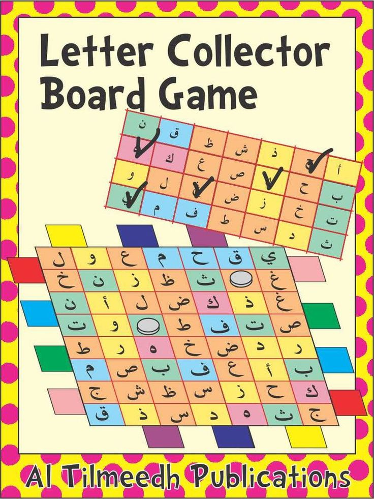 Letter Collector Board Game for learning Arabic letters, using write-and-wipe boards. Whoever collects all the letters first, wins!