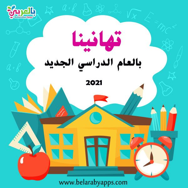أجمل صور وبطاقات تهنئة بالعام الدراسي الجديد 2021 بالعربي نتعلم Preschool Worksheets School Preschool