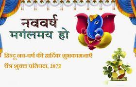 Image result for hindu nav varsh 2072