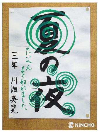 大日本除虫菊