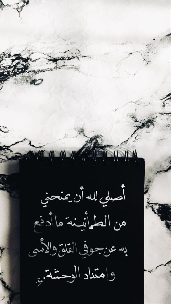 عل Arabic Poetry Art Quotes Chalkboard Quote Art