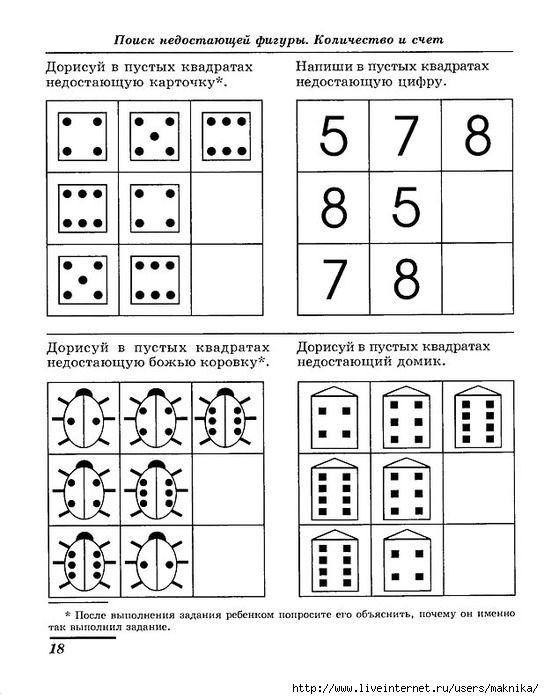 Я решаю логические задачи.Рабочая тетрадь для детей 5-7 лет.. Обсуждение на LiveInternet - Российский Сервис Онлайн-Дневников