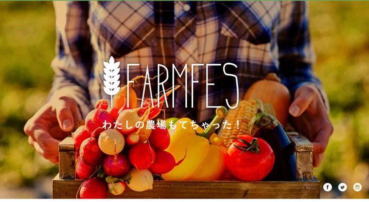 収穫した野菜や果物が自宅に届く、ネット上で農場を持つことができるサービス「FARMFES」の紹介。野菜や果物、養蜂、養豚など多岐にわたる全国の契約農家の中からお気に入りの農場が見つかったら申し込み。収穫後は、新鮮な野菜が自宅に届く。
