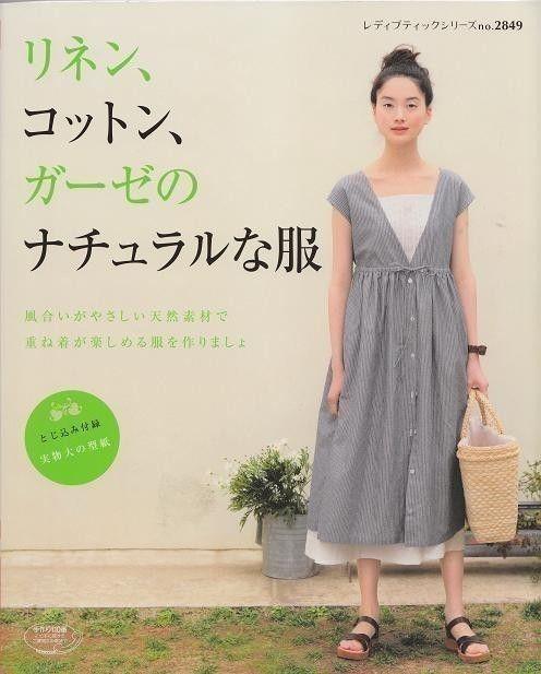 GARZA cotone lino naturale vestiti - libro di artigianato giapponese