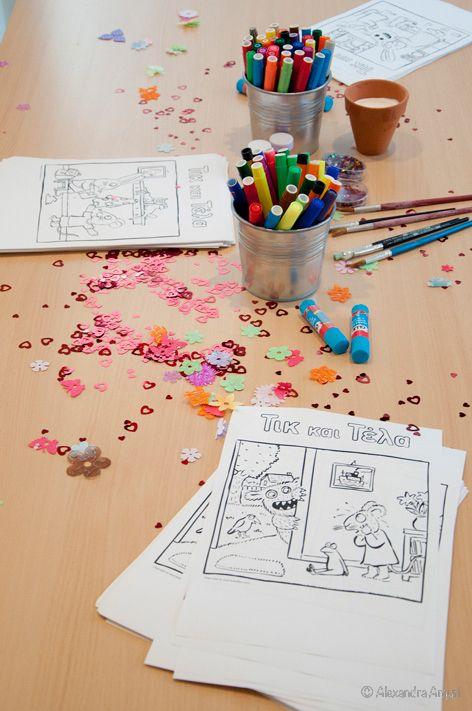 Δραστηριότητες για τους μικρούς καλεσμένους