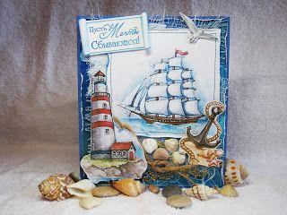 Морские новые открытки