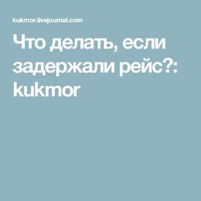 Что делать, если задержали рейс?: kukmor