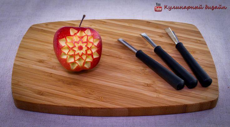 Карвинг для начинающих: Треугольный узор на яблоке