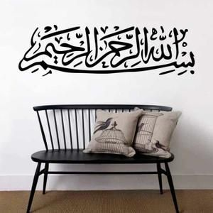 1000 id es sur le th me stickers muraux sur pinterest for Decoration murale islamique