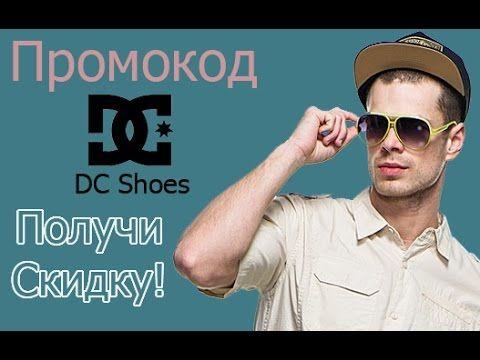 Обратите внимание!  Промокод DC Shoes август 2015 на доп. скидку 10% на мужские толстовки и футболки!  #DCShoes #промокод #Berikod
