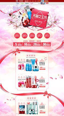 网都美妆彩妆美容护肤化妆品 2016 38女王节 妇女节 天猫首页活动专题页面设计
