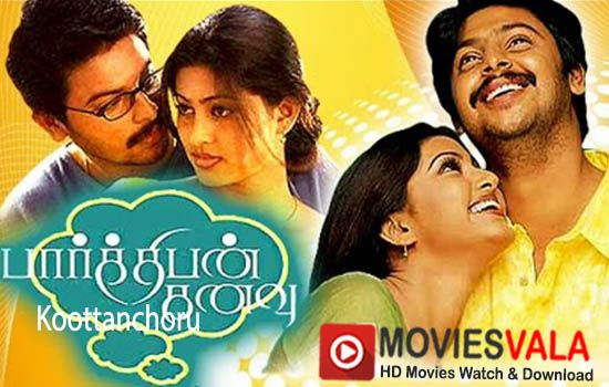 Kadhal Kanavu tamil movie 2017 watch online full HD free, Watch Kadhal Kanavu 2017 tamil movie online free, Kadhal Kanavu watch tamil movies online free. Kadhal Kanavu latest tamil language Romantic Movie that is directed by Tharadas and produced by Bhoopathi SP.  Vipin, Devathara and Melvin are playing lead role in this movie. Kadhal Kanavu tamil movie is scheduled to release …
