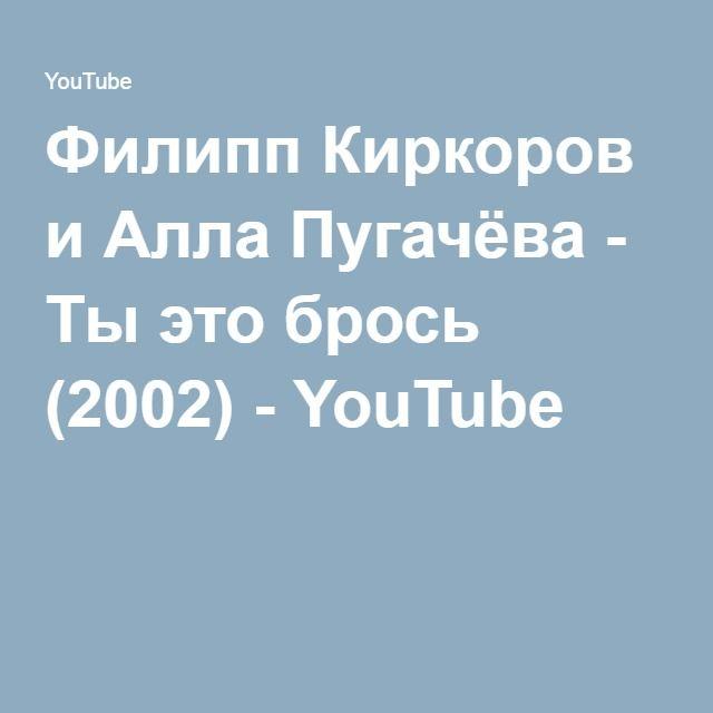 Филипп Киркоров и Алла Пугачёва - Ты это брось (2002) - YouTube