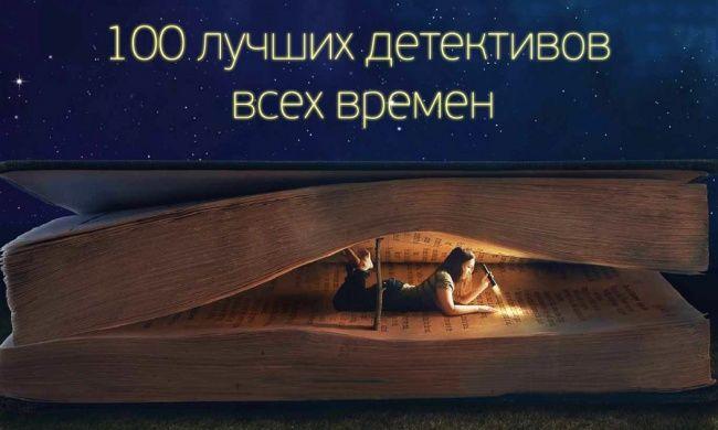 100 лучших детективов всех времен