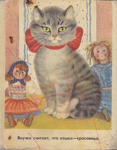 gbhfn: Алиса Ивановна Порет. Котёнок