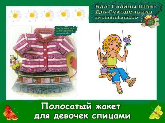 ФОТО Полосатый жакет на пуговицах для девочек