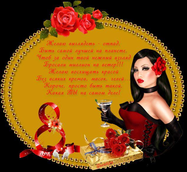 Любимых подруг с днем 8 марта http://sdnem8marta.ru/podruge8/