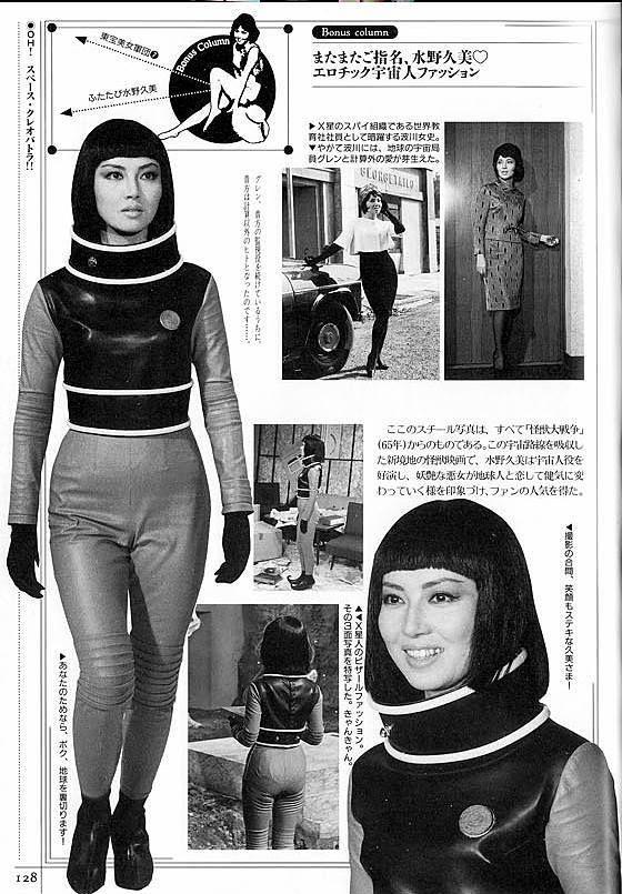 citystompers: Kumi Mizuno from Invasion of Astro-Monster (1965)