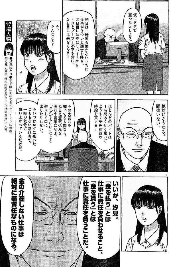 http://blog.livedoor.jp/qmanews/archives/52129394.html