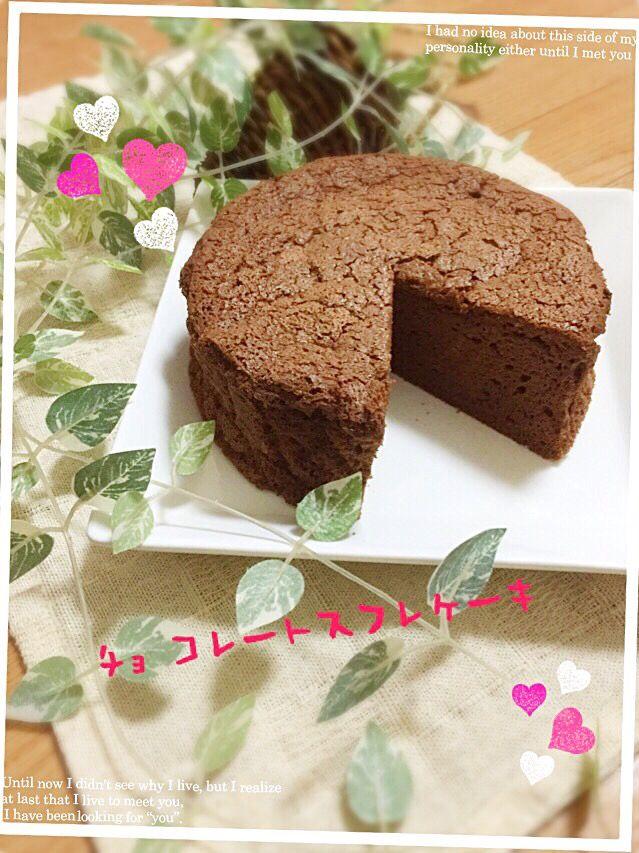 まぁみたん's dish photo 卵白3個でチョコスフレ | http://snapdish.co #SnapDish #パーティー #ケーキ #おやつ #チョコレート #バレンタイン