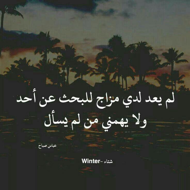 Pin By Mohamad Bilal On اقتباسات وورود Beautiful Arabic Words Cool Words Arabic Quotes