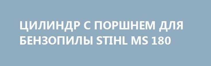 ЦИЛИНДР С ПОРШНЕМ ДЛЯ БЕНЗОПИЛЫ STIHL MS 180 http://brandar.net/ru/a/ad/tsilindr-s-porshnem-dlia-benzopily-stihl-ms-180/  Цилиндр с поршнем для бензопилы STIHL MS 180. В комплект поставки входит: Цилиндр с покрытием внутренних стенок хромом - 1шт. Толщина хромированного покрытия стенок - 0,22мм. Твердость хромированного покрытия по Роквелу - 70HRC Поршень с маслоудерживающей насечкою - 1шт. Диаметр поршня - 38мм. Кольцо поршневое - 2шт. Толщина поршневого кольца - 1,2мм. Палец поршневой…