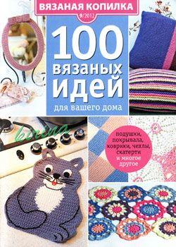 Вязаная Копилка № 9 2012. 100 вязаных идей для вашего дома