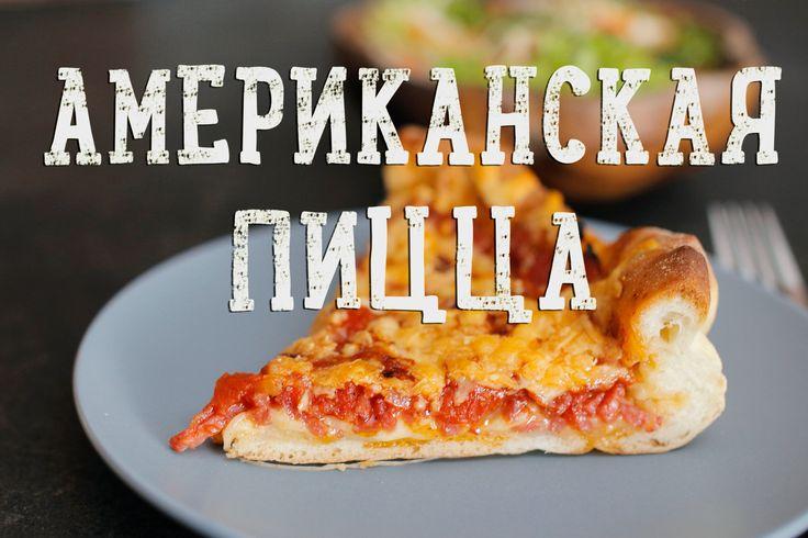 Глубокая пицца по-чикагски [Рецепты Bon Appetit] #pizza #yammy #tasty #food