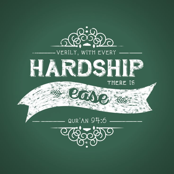Verily, with every hardship there is ease