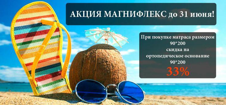 http://magniflex.su/content/76-akciya-magnifleks-v-iyune