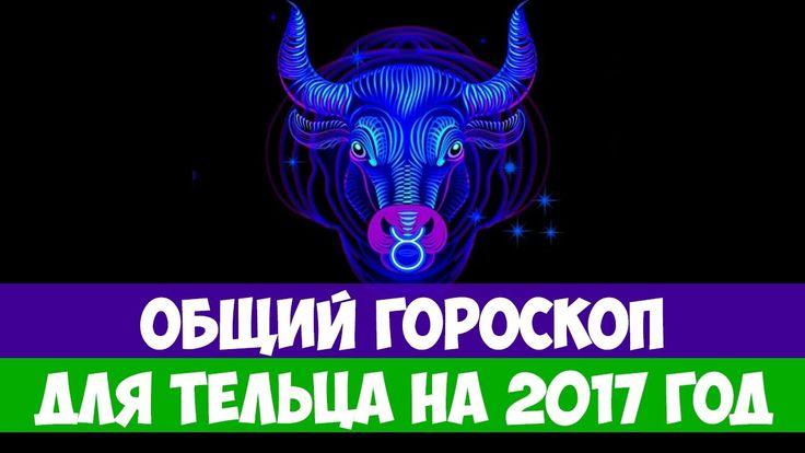 Общий гороскоп для ТЕЛЬЦА на 2017 год