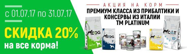 Заказать корм Josera, Royal Canin, Pro Plan Purina. Доставка из Харькова. Купить #корм_для_кошек, корм для собак, рыбок, рептилий и грызунов вы можете в нашем интернет зоомагазине по САМЫМ выгодным ценам на рынке Украины! Когда домашнее животное, сытое и здоровое - гарант достижения успеха и безграничной любви, в Вашей счастливой, большой или маленькой СЕМЬЕ. С любовью и заботой всегда к Вашим услугам  @zoo-opt.com; Корма Josera, Royal Canin, Pro Plan Purina для кошек и собак  самомывоз в…