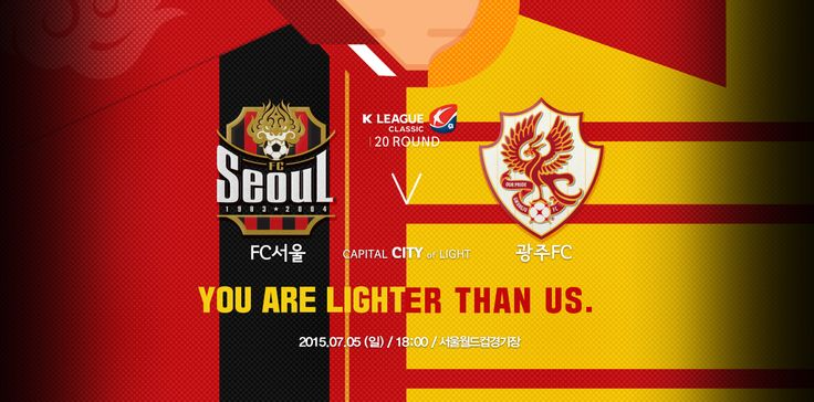 poster(online ver.) 7/5 vs 광주FC (K리그 클래식 20R)