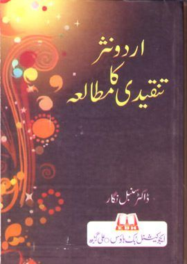 Urdu Nasar Ka Tanqeedi Mutala