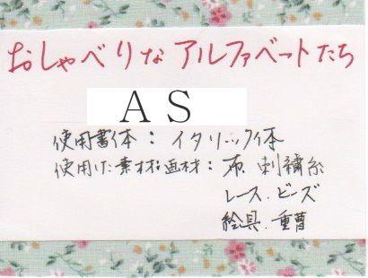 """おしゃべりなアルファベットたち """"A""""から""""Z""""まで刺繍しています"""