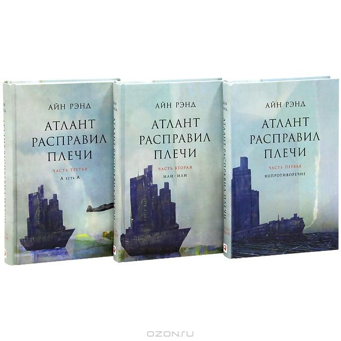 Айн Рэнд «Атлант расправил плечи (комплект из 3 книг)» — $22.67