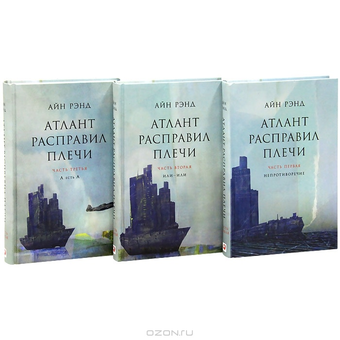 Атлант расправил плечи скачать книгу на андроид