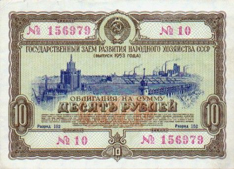 Soviet Union  Obligation of 10 Rubles 1953