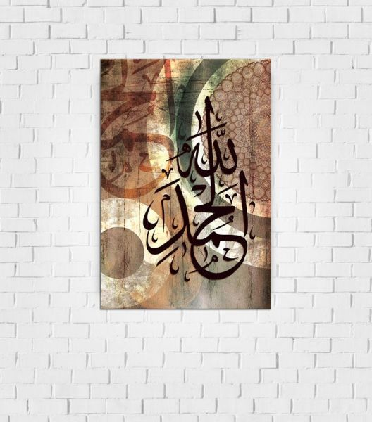 Alhamdulillah - Abstract Islamic Calligraphy Canvas Print in