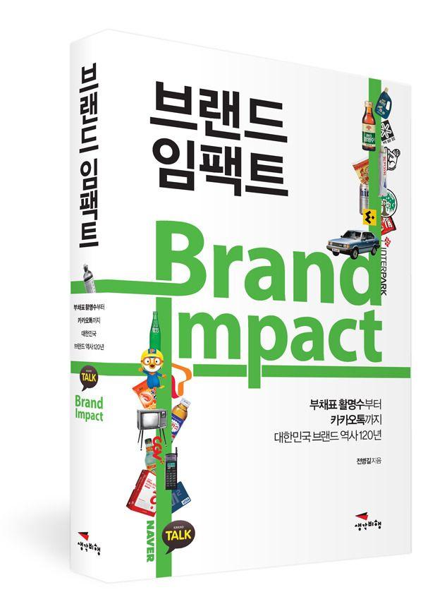 2014. 6. 생각비행. 브랜드 임팩트. design by shin, byoungkuen.