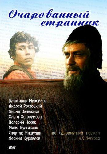 Очарованный странник (Ocharovannyy strannik)