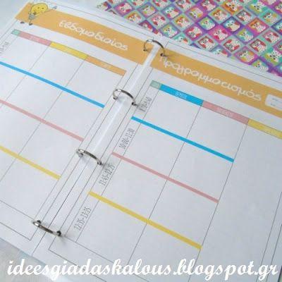 Λίγες μέρες μετά τη δημοσίευση της ανάρτησης με το φετινό μηναίο σχολικό ημερολόγιο , όπως είχαμε υποσχεθεί, είναι έτοιμο το αρχείο...