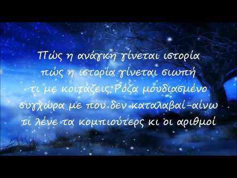 Dhmitris Mitropanos - Roza Lyrics HD - YouTube