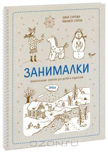 «Занималки» — серия книг для детей и родителей. С этой книгой вы будете конструировать, клеить, вырезать, строить из снега, играть со льдом и, конечно, искать разные интересные вещи по страницам с находилками