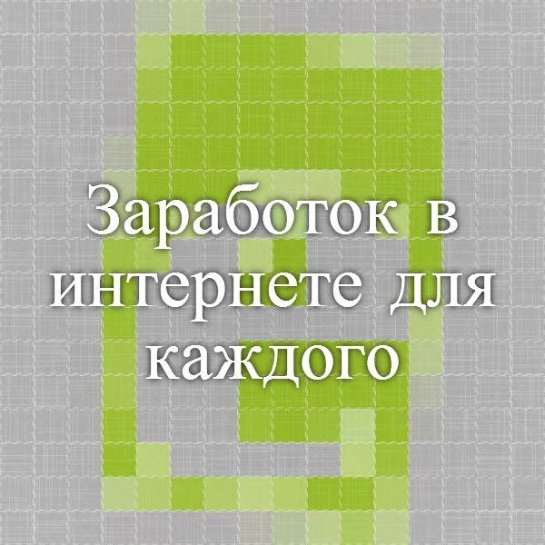 НОВЫЙ БЕЗ ВЛОЖЕНИЙ ПРОЕКТ АНАЛОГ WEZONER ВЫВОД СРЕДСТ ОТ 1 БАКСА вывод кто без вложений только на BetraeMoney, кто покупает пакеты то на перфект и WebMoney.  В день идет 0,6 долларов  http://jobereqs.com/p-24547  мой скайп: serg1505581 Проект платит вот скрин выплаты  http://shot.qip.ru/00BzFI-6CkKxLo6M/