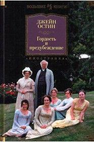 Купить книгу Гордость и предубеждение (Джейн Остин) | Интернет-магазин Yakaboo.ua